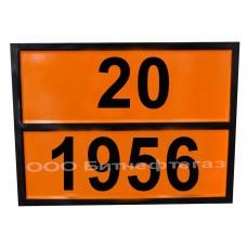 Табличка опасный груз 20-1956 (газ сжатый)