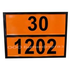 Табличка опасный груз  30-1202 (дизель)