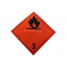 """Знак  """"Класс опасности 3"""" (Легковоспламеняющиеся жидкости)"""